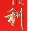 Chinese Red Envelope Wholesale